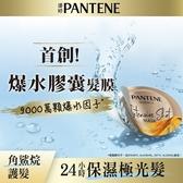 潘婷高濃保濕膠囊髮膜12ML(密集修護型)