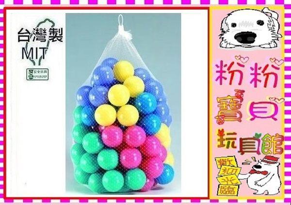 *粉粉寶貝玩具*遊戲彩球 (球屋、球池專用)~100球賣場~台灣製