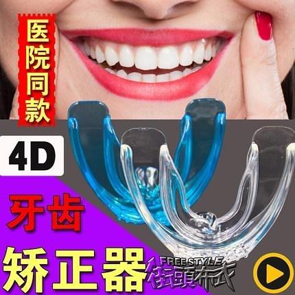 牙套保持器齙牙天地包矯正夜間防磨牙固定硅膠【全館免運】