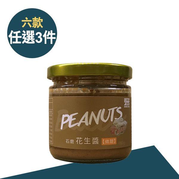 兩相宜【東和製油】花生醬(微甜)