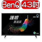 BenQ明碁【C43-500】43型護眼雙認證FHD黑湛屏顯示器+視訊盒