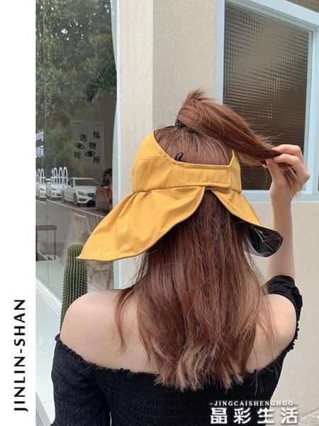 遮陽帽防曬帽女遮臉防紫外線大帽檐可折疊帽子薄夏季黑膠遮陽空頂太陽帽 晶彩