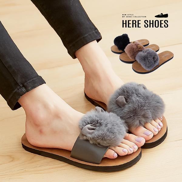 [Here Shoes]秋冬百搭韓版平底外穿居家涼拖鞋懶人拖毛毛一字拖鞋─AD801-6