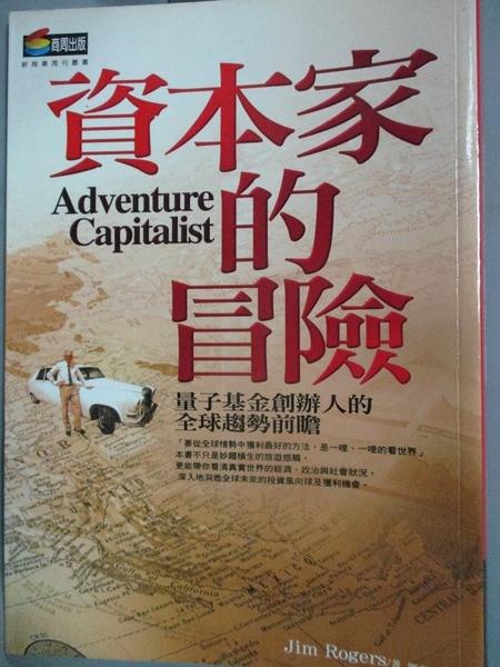 【書寶二手書T3/財經企管_BGS】資本家的冒險_羅傑斯, 劉真