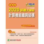 研究所2020試題大補帖(計算機組織與結構)(107~108年試題)