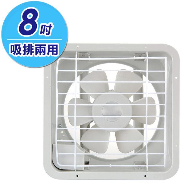 ★永信★8吋吸排兩用通風扇 FC-508
