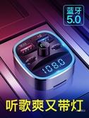 車載mp3 車載播放器藍芽接收器汽車音響usb多功能通用U盤式萬能充電器【快速出貨】