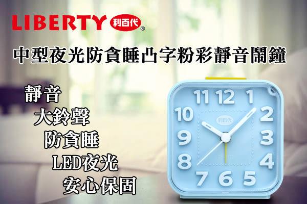 【LIBERTY】中型夜光防貪睡凸字粉彩靜音鬧鐘