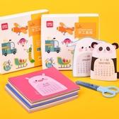 得力兒童手工diy制作折紙書幼兒園3-4-5-6-7歲寶寶趣味剪紙書 流行花園