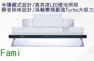 櫻花牌 觸控隱藏型除油煙機 - 渦輪變頻系列 DR3592 AXL