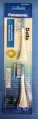 ◤Panasonic 國際牌電動牙刷刷頭WEW-0929-W (一卡2入)◢ 適用EW-DE92/DL84/DL82