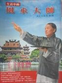 【書寶二手書T6/命理_PFO】生活中的風水大師_朱勝麒