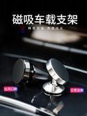 車載手機支架磁吸汽車導航吸盤式車內磁性創意磁鐵支撐架多功能款 森雅誠品