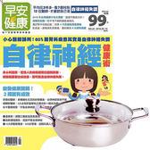 《早安健康》1年12期 贈 頂尖廚師TOP CHEF頂級316不鏽鋼火鍋30cm