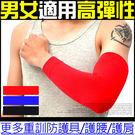 全臂式彈性透氣護肘套護臂套護手臂套護手套護手肘套袖套護套肌肉加壓力關節保暖另售健身手套