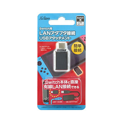 【玩樂小熊】現貨中 Switch主機 NS Aclass 簡單接續 主機本體直接有線LAN連接 USB轉接器 有線網路