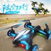 遙控飛機無人機航模陸空雙棲專業航拍高清四軸飛行器兒童男孩玩具ATF  享購