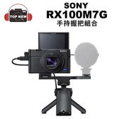 Sony DSC-RX100 M7 Wi-Fi類單眼相機DSC-RX100M7G RX100M7G SGR1握把組 公司貨