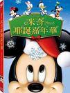 迪士尼動畫系列限期特賣 米奇耶誕嘉年華 DVD (音樂影片購)