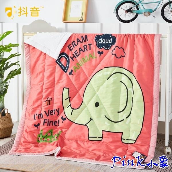 洛卡棉空調夏天小涼被【Pink小象】(附精美提袋 送禮自用兩相宜)