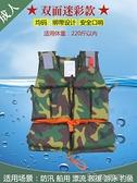 救生衣 救生衣大浮力大人成人船用專業便攜釣魚求生救身裝備兒童浮力背心【免運快出】