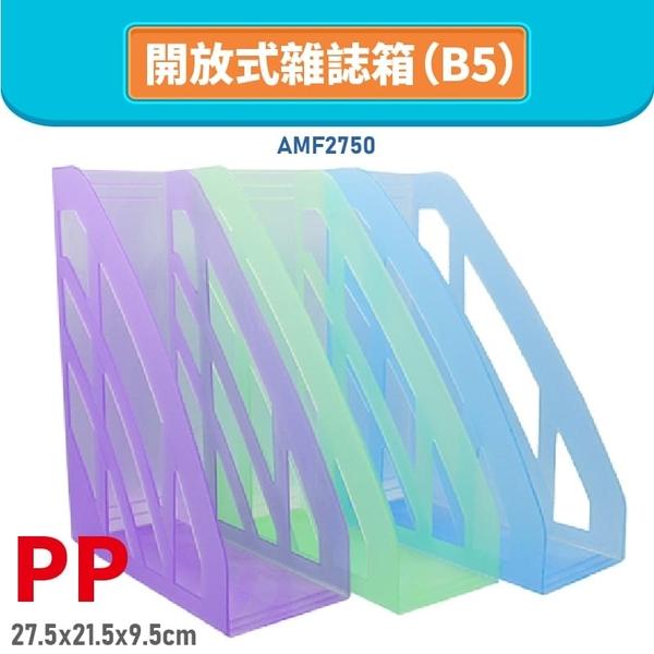 【辦公嚴選】AMF2750 PP開放式雜誌箱 B5 書架 公文架 雜誌架 雜誌箱 資料架 檔案架 文件架 辦公文具