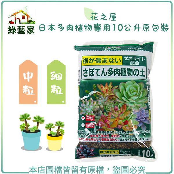 【綠藝家】花之屋日本多肉植物專用10公升原包裝-中粒、細粒