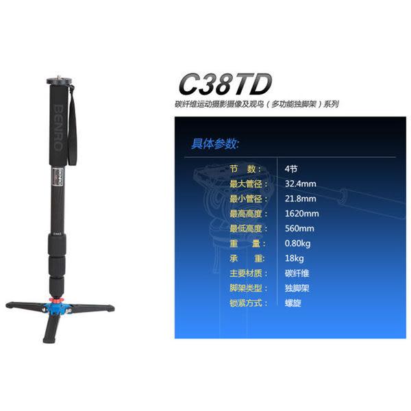 ◎相機專家◎ BENRO 百諾 C38TD 碳纖維單腳架 含VT3 支撐架 勝興公司貨