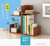 書架簡易桌上置物架組合書櫃創意桌面收納學生家用儲物架兒童簡約QM『艾麗花園』