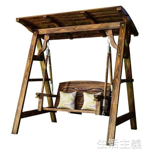 吊椅 室外碳化防腐實木秋千戶外成人兒童雙人吊椅陽台庭院加厚搖椅 mks生活主義