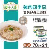【SofyDOG】義士大廚豐味鮮燉主食罐-雞肉四季豆70g(24件組) 貓餐包 罐頭 寵物鮮食