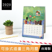 珠友 BC-05182 2020年可掛式插畫三角月曆/桌曆/掛曆