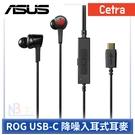 華碩 ROG Cetra USB-C 降噪 入耳式 耳麥