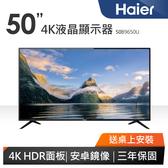 送桌上安裝 分期零利率 Haier 海爾 50吋 UHD LED 顯示器 50B9650U LE50B9650U HDR 4K 60HZ 50B9600