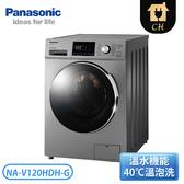 [Panasonic 國際牌]12公斤 洗脫烘 滾筒洗衣機-晶漾銀 NA-V120HDH-G