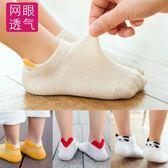 兒童襪子棉質夏季夏季薄款男孩女童寶寶短船襪1-3-5-7-9-10-12歲 限時八折 最後一天