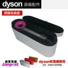 Dyson 戴森 HD01 HD02 HD03 supersonic 吹風機收納盒 愛馬仕/旅行盒 禮盒 皮盒/原廠正品/建軍電器
