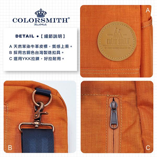 【COLORSMITH】UOC.單肩後背包.UOC1326-OR