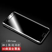 三星s7edge鋼化膜硬s7e玻璃全屏手機膜