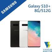 【贈一萬行動電源+觸控筆吊飾+集線器】Samsung Galaxy S10+ G975F 8G/512G 6.4吋 智慧型手機