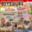 【培菓平價寵物網】 BOWWOW》成犬羊...