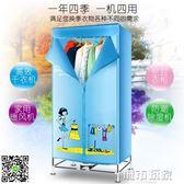 乾衣機 家用小型烘乾機三層大容量靜音快速乾衣寶寶衣櫃烘衣機殺菌 JD下標免運