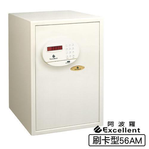 【YourShop】阿波羅刷卡型e世紀電子保險箱(56AM) ~原廠保固 免費到府安裝~