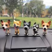 車擺件 創意汽車擺件仿真搖頭狗可愛公仔車內飾品車載車上裝飾品車飾用品  第六空間