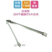 【珍昕】 台灣製 304不鏽鋼尺4木炭夾/垃圾夾/多功能不鏽鋼夾