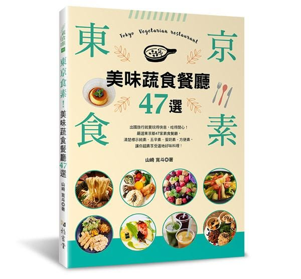 東京食素!美味蔬食餐廳47選