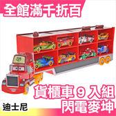 【小福部屋】日本 迪士尼 閃電麥坤 貨櫃車組 小朋友最愛 米奇 米尼 禮物【新品上架】