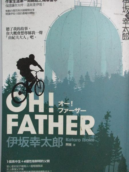 【書寶二手書T2/翻譯小說_LIO】OH! FATHER_伊(土反)幸太郎