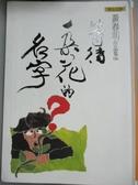 【書寶二手書T1/一般小說_NID】等待一朵花的名字_黃春明