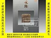二手書博民逛書店罕見文物期刊2020年第5期Y200249 出版2020